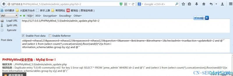 PHPMyWind后台管理界面的SQL注入漏洞