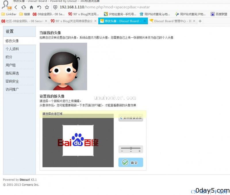 Discuz UC_Server 本地文件包含漏洞