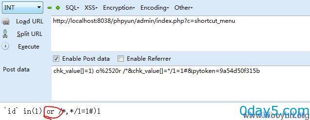 phpyun绕过360艰难的SQL注射