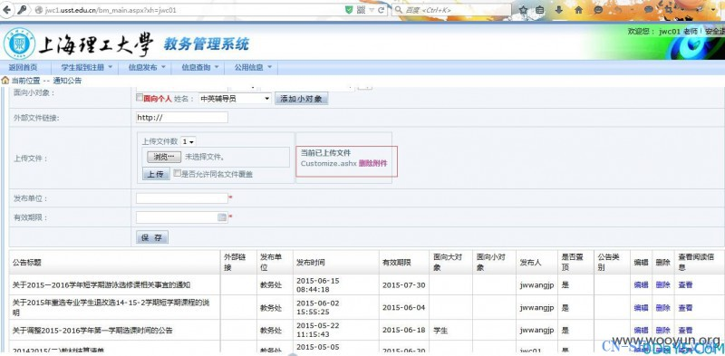 正方教务管理系统最新版无条件注入&GetShell
