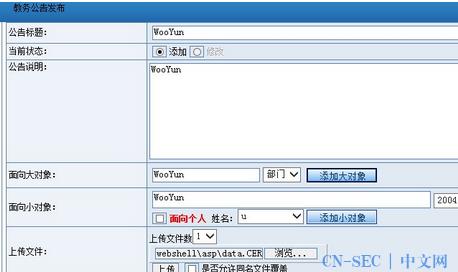 高版本正方教务系统上传后缀过滤不严导致能直接上传Webshell
