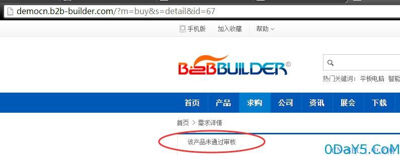 B2Bbuilder最新版SQL注入