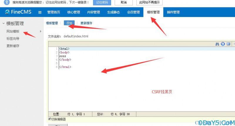 FineCMS轻量版csrf漏洞后台添加管理+任意挂黑页