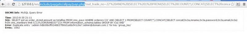 08cms SQL注入漏洞分析及利用EXP