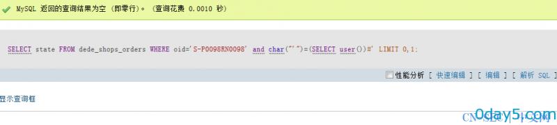DedeCMS-V5.7-UTF8-SP1 新绕过思路+sql注入+任意订单支付合集