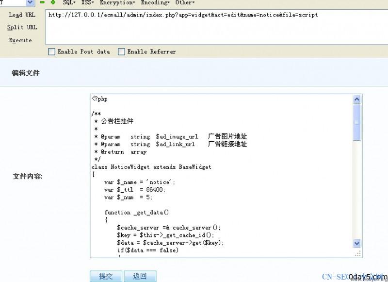 Ecmall存储型xss可Getshell(有条件)