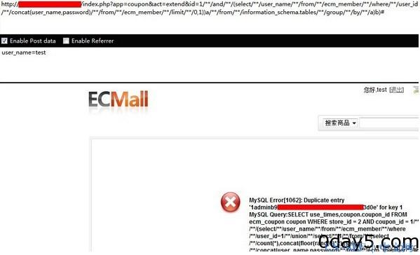 Ecmall SQL注射之一
