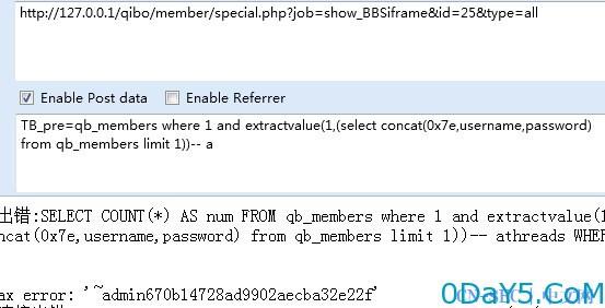 齐博CMS整站系统SQL注入
