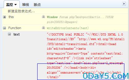 Discuz全版本存储型DOM XSS(可打管理员)附Discuz官方开发4大坑&验证脚本
