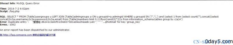 Discuz <= 7.2 SQL未公开注入漏洞