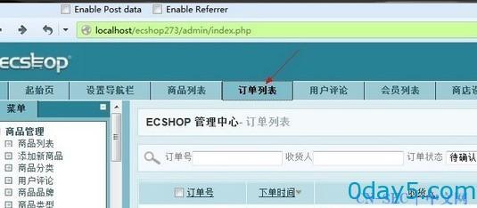 ECSHOP后台低权限sql注入