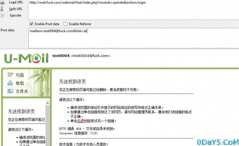U-Mail邮件系统批量getshell