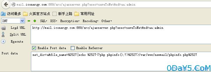 佑友mailgard webmail命令执行之二
