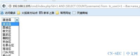 TCCMS SQL注入漏洞(盲注)