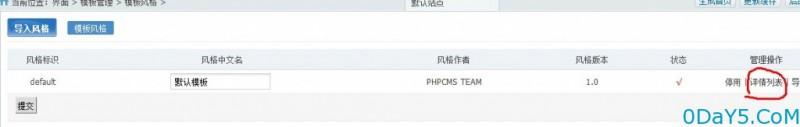phpcmsV9最新任意读文件漏洞
