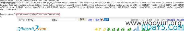 qibocms知道系统SQL注入2枚