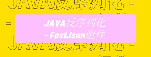 JAVA反序列化 – FastJson组件