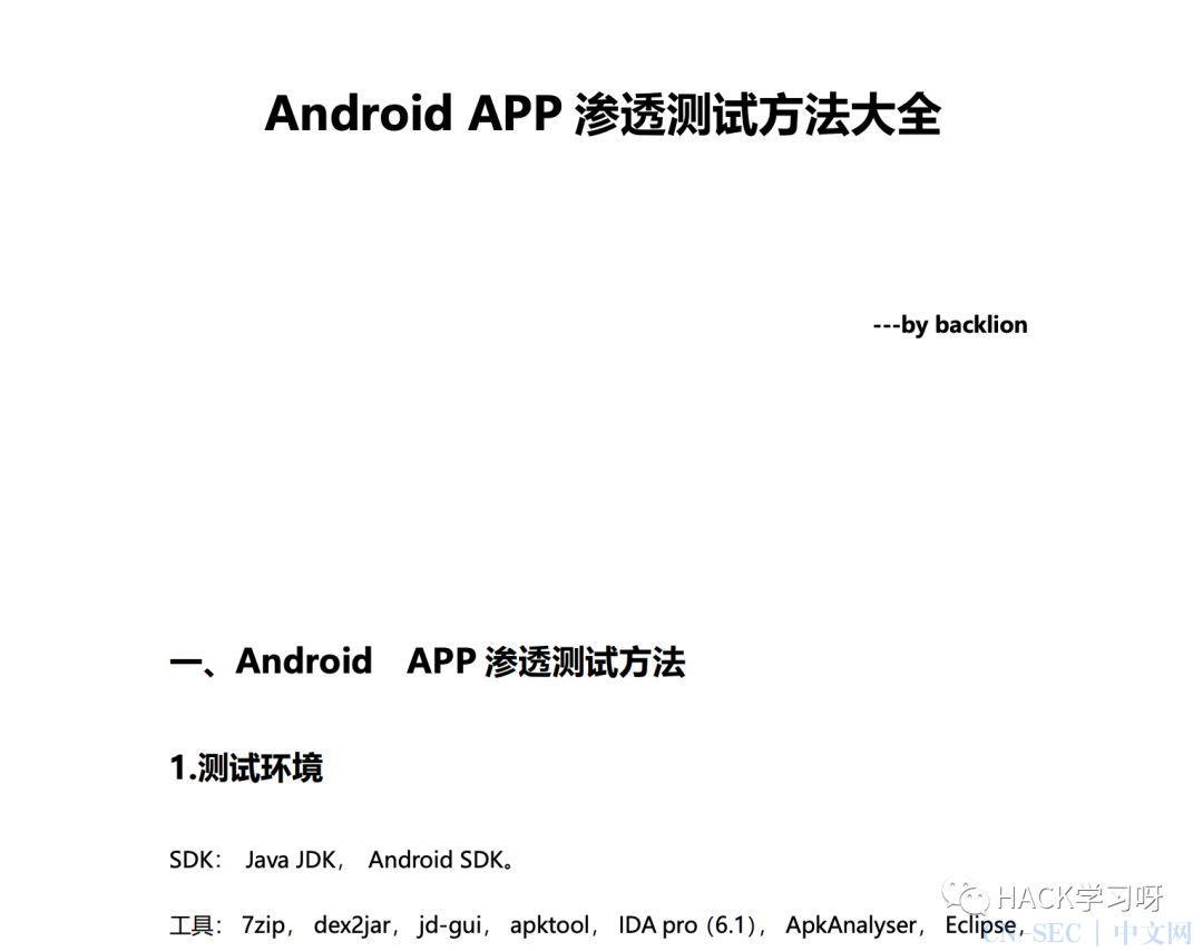 App渗透测试流程和技巧