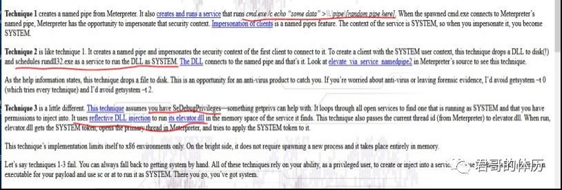 内网安全攻击模拟和异常检测规则实战