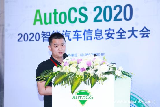 活动 | 2020智能汽车信息安全大会圆满落幕