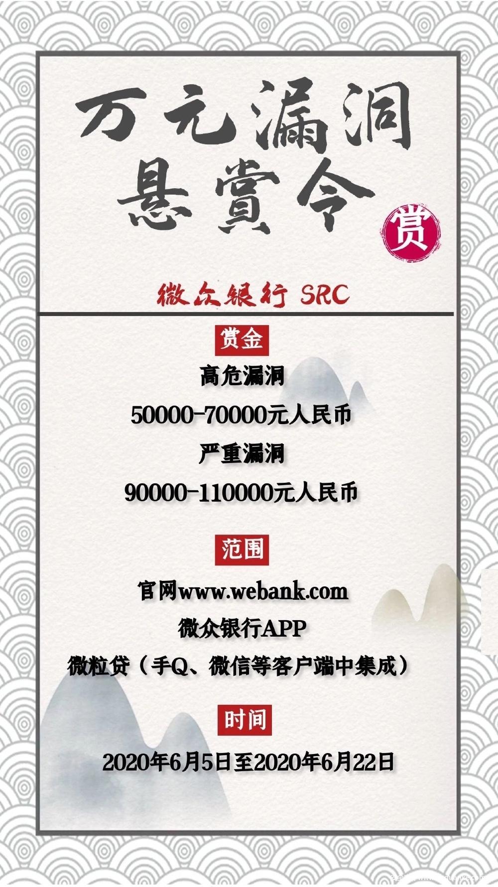 活动   微众银行SRC 单个漏洞悬赏11万!