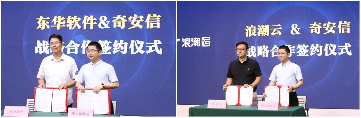 奇安信发布生态战略计划 与浪潮云、东华软件达成生态合作