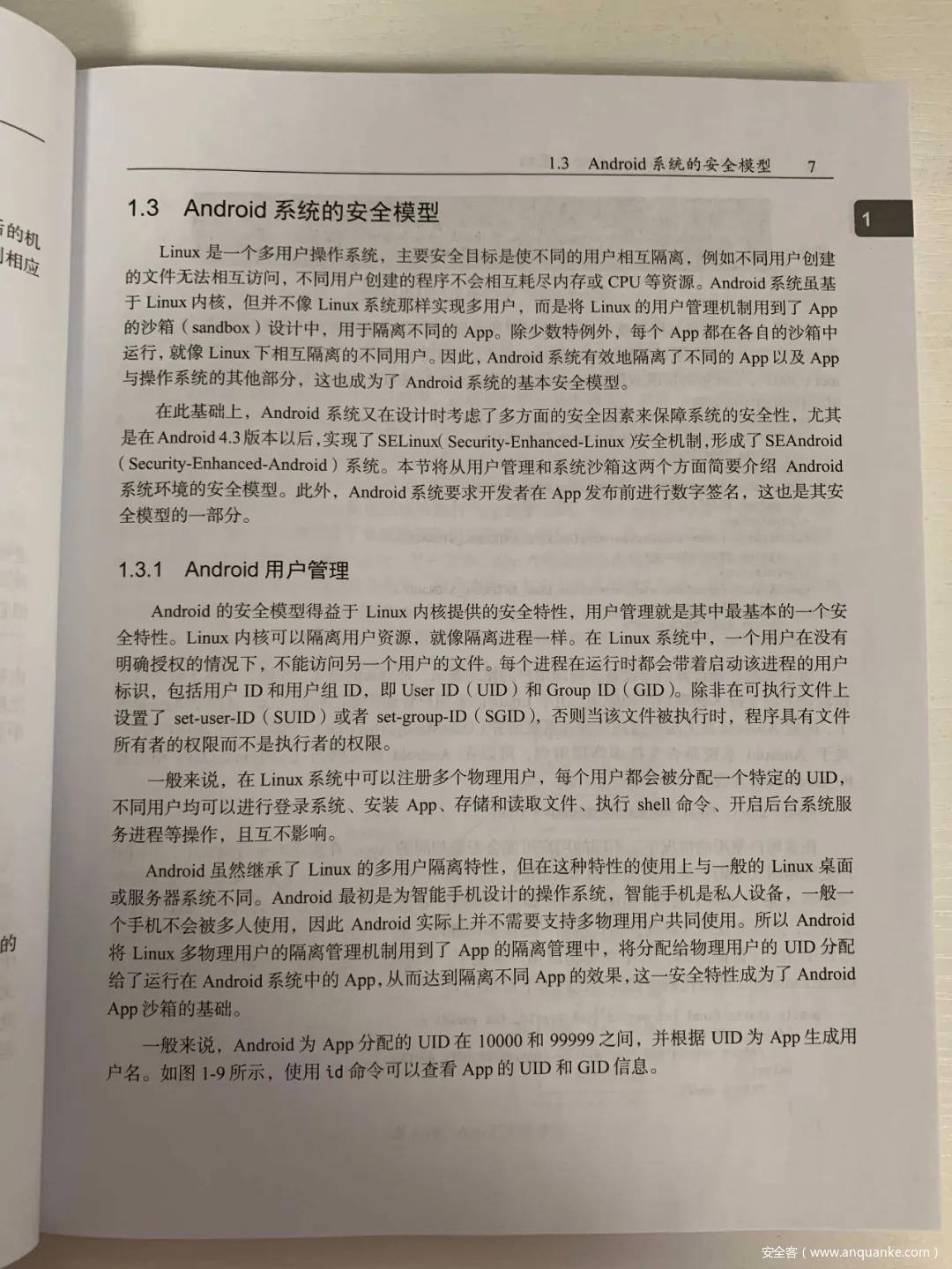 新书推荐 | 《Android应用安全测试与防护》