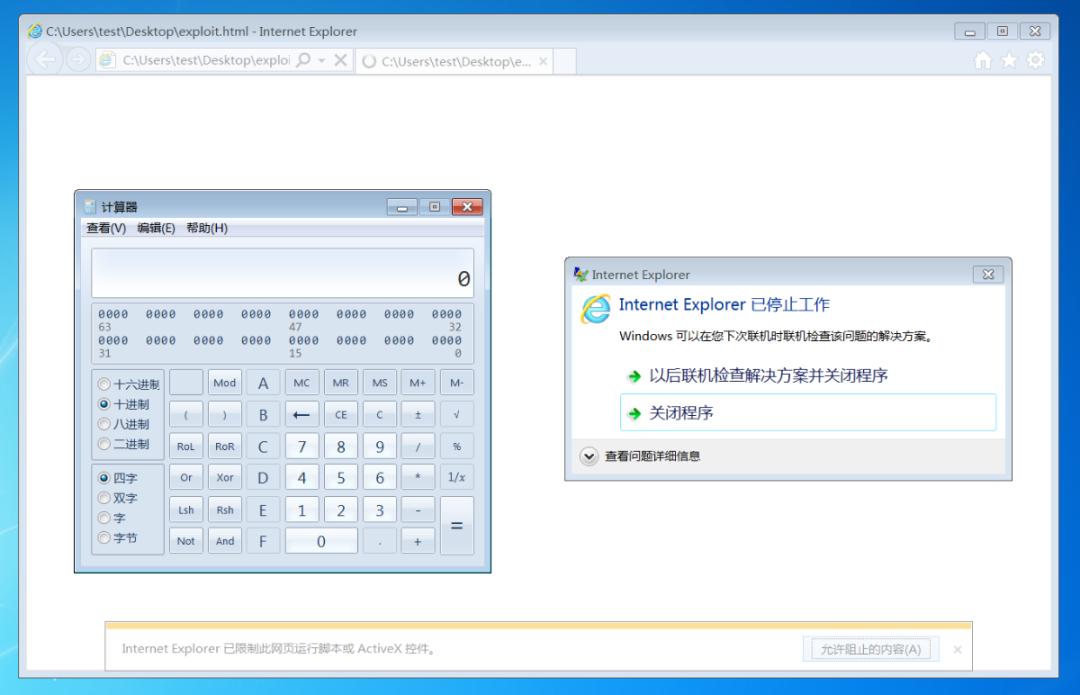 CVE-2020-0674漏洞分析笔记