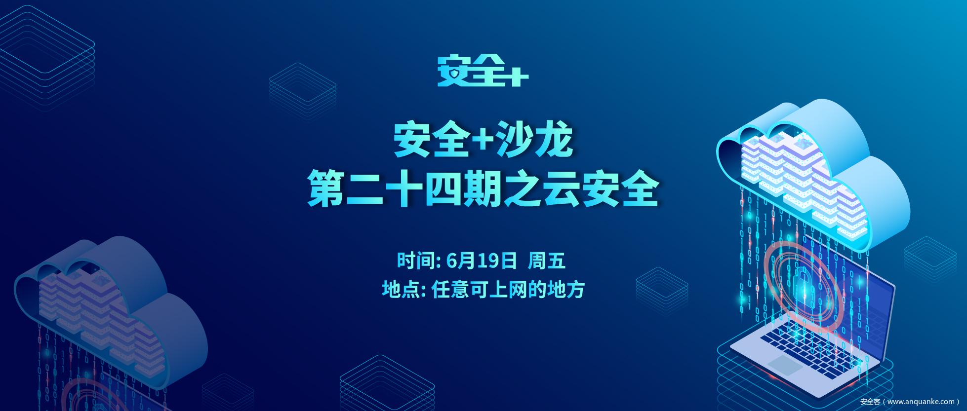 活动 | 安全+ 沙龙第二十四期之云安全开启报名!(线上)
