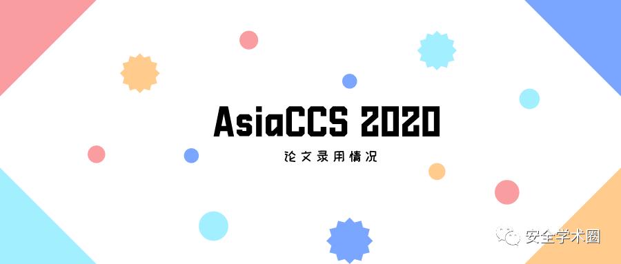 AsiaCCS 2020 论文录用列表