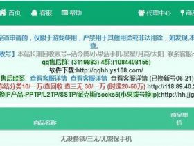 四川某医院的备案信息被抢注,公开叫卖QQ号,卖混拨!!!
