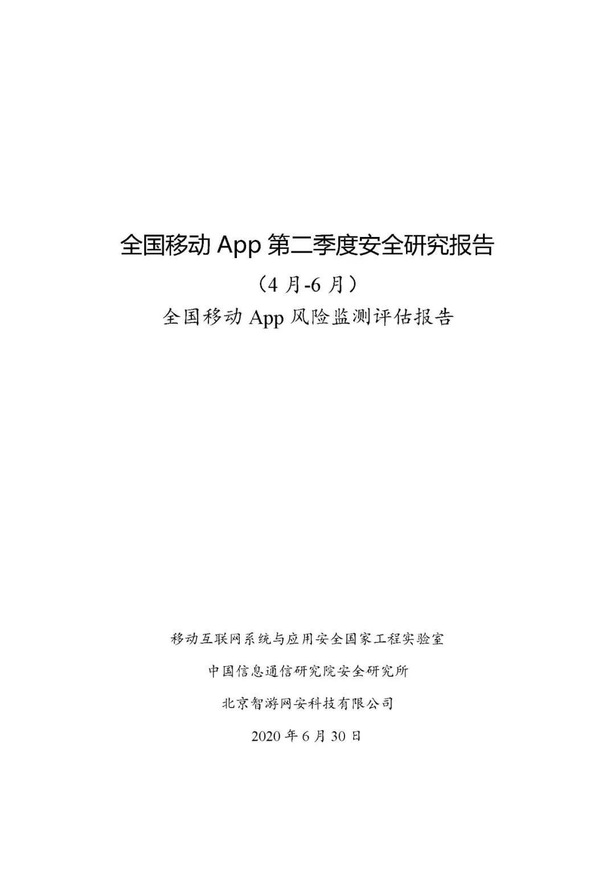 移动互联网系统与应用安全国家工程实验室联合中国信息通信研究院安全研究所和智游网安公司共同发布《全国移动App风险监测评估报告》