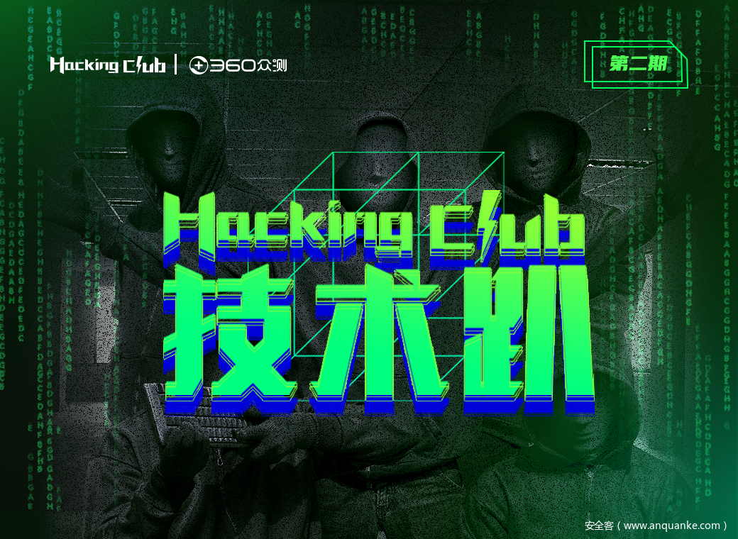 第二期Hacking Club技术趴丨漏洞挖掘技术栈,参会报名开始啦!