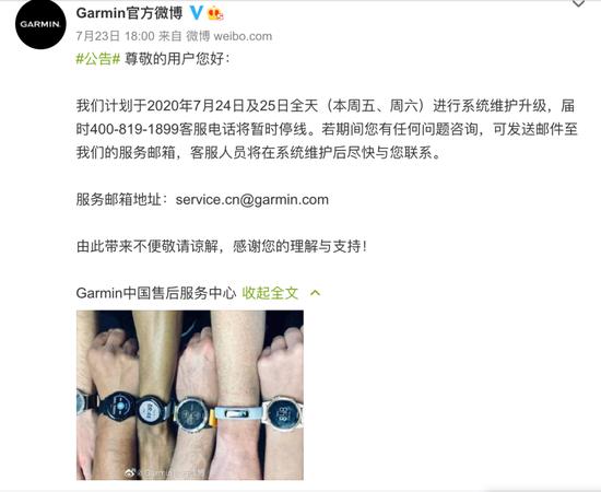 佳明(Garmin )遭黑客攻击,全球跑友无法同步跑步数据;苹果联合创始人就比特币骗局起诉YouTube