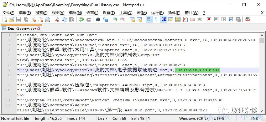 【数据会说话,加密也不怕!】