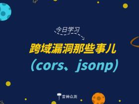 跨域漏洞那些事儿(cors、jsonp)