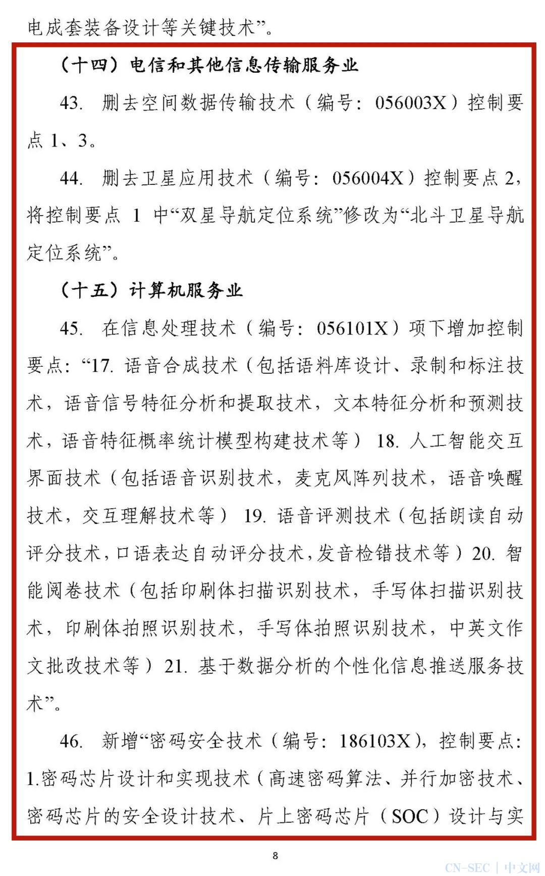 关注   商务部、科技部调整发布《中国禁止出口限制出口技术目录》 多项涉及网络安全