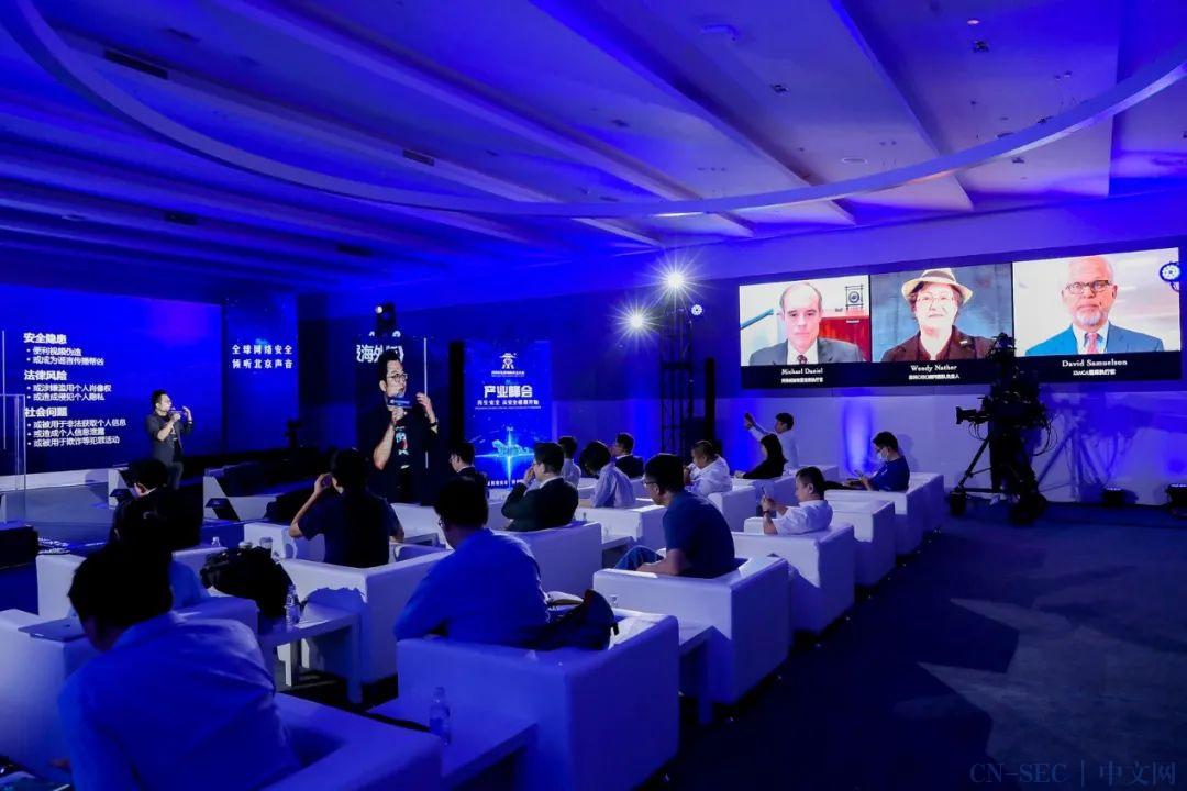 聚焦BCS|北京网络安全大会产业峰会:探寻产业规模增长之道