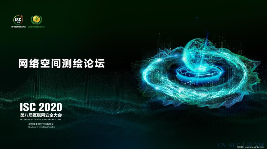 活动 | ISC 2020网络空间测绘论坛即将启幕