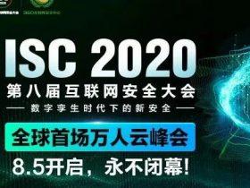 ISC 2020技术日:数字时代加剧网络攻击态势,热议防御新技术锤炼之道