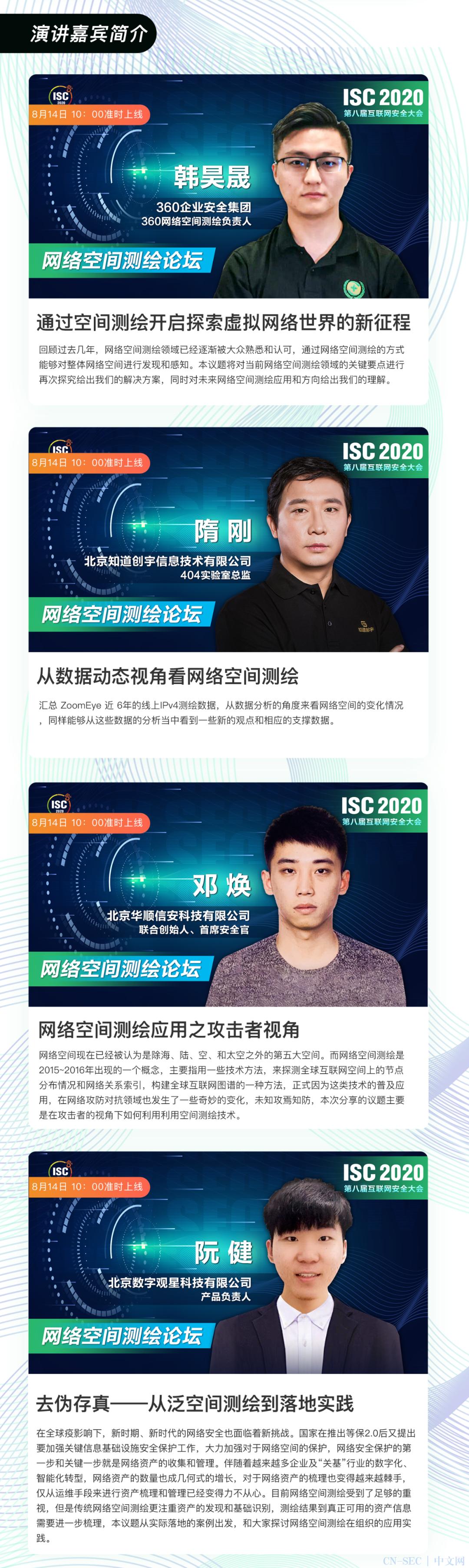 【即将上线】ISC 2020网络空间测绘论坛:关注数字时代资产威胁与安全