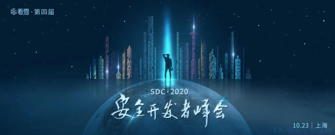议题征集   2020看雪安全开发者峰会