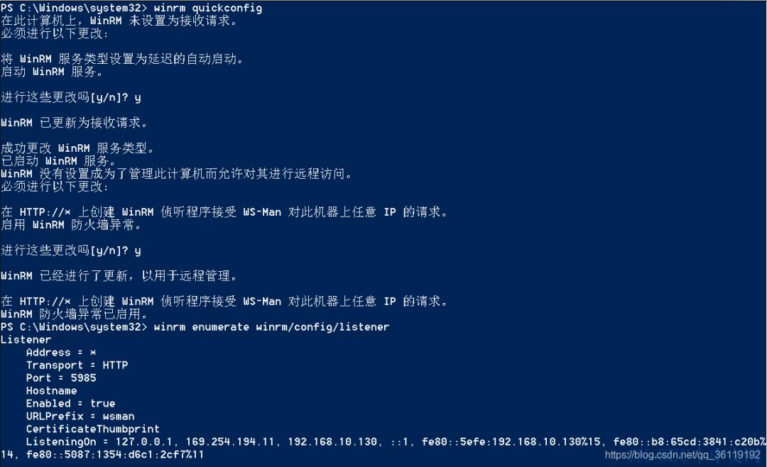 内网渗透(十三) | WinRM远程管理工具的使用