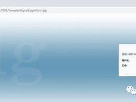 【漏洞复现】Weblogic漏洞搭建与复现:弱口令与后台 Getshell