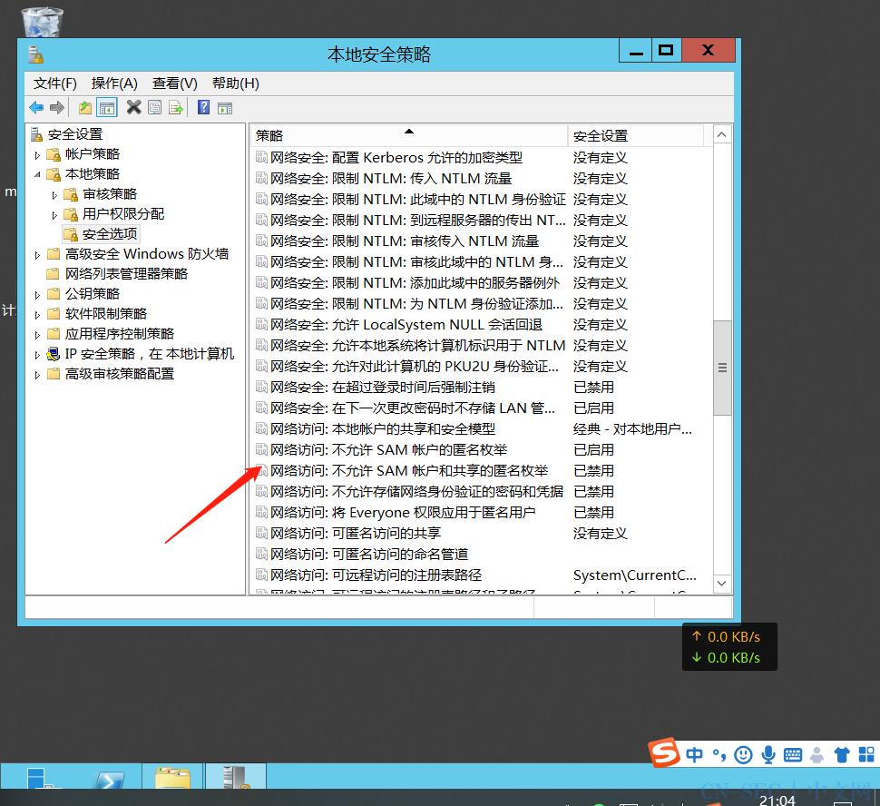 红队之windows用户和组
