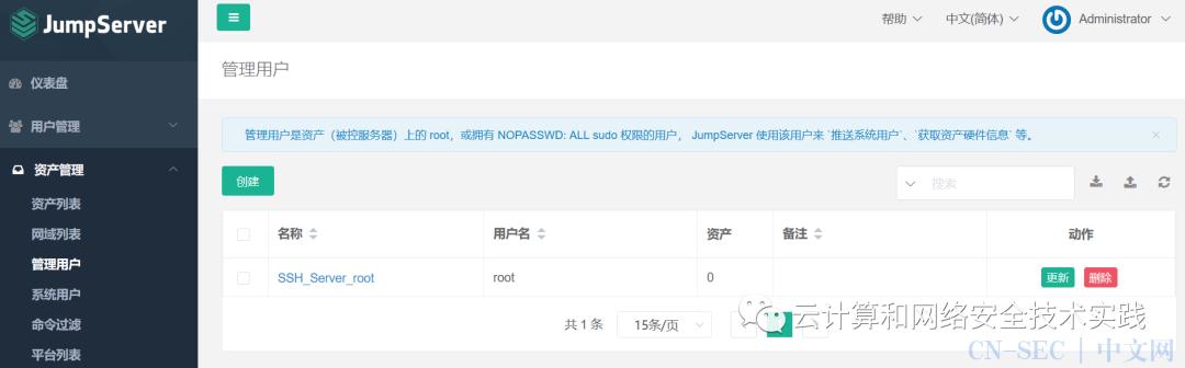 开源堡垒机jumpserver的实践(一)