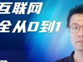 【演讲实录】林鹏:从电商金融,看互联网安全从建设0到1(附PPT)